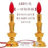 電燭燈led電蠟燭台燈供佛電燭台供燈佛燈家用財神長明燈佛教用品『櫻花小屋』