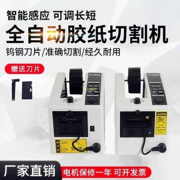 M-1000S膠紙機全自動剪切5mm膠帶機高溫透明膠帶切割機 快速出貨