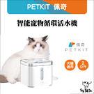 送濾芯二片,公司貨:免運:貓點點寵舖: PETKIT佩奇〔智能寵物循環活水機,2L,白色〕1850元
