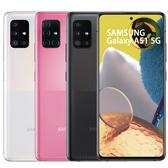 【SAMSUNG】三星 A51 5G版 新系列 6/128G 原廠保固 贈原廠藍芽耳機 保護套組