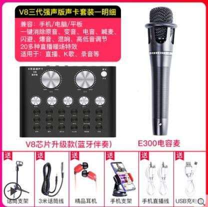 麥克風 直播聲卡麥克風套裝唱歌手機專用直播設備全套全民k歌話筒 星河光年