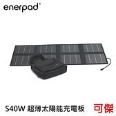 enerpad 超薄太陽能充電板 S40W 超薄太陽能充電板 大功率 好攜帶 防塵設計 公司貨 可傑 免運 限宅配