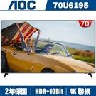 (送安裝)美國AOC 70吋4K HDR...