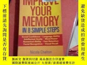二手書博民逛書店IMPROVE罕見YOUR MEMORY IN 8 SIMPLE