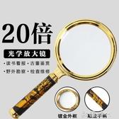 金龍柄放大鏡高清10 倍手持20 倍大號戶外老人龍紋手柄考古兒童學歐韓時代