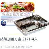 加蓋鋁箔方盒2171(4入)【愛買】