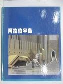 【書寶二手書T3/地理_QGQ】阿拉伯半島_時代-生活叢書