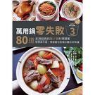 萬用鍋零失敗3:80道澎湃經典的館子菜料理提案,一鍵搞定,智慧再升級!