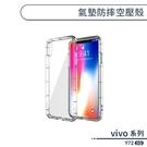 vivo Y72 5G 氣墊防摔空壓殼 手機殼 保護殼 保護套 透明殼 防摔殼