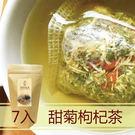 甜菊枸杞茶10gx7包入 菊花茶 狂用3...