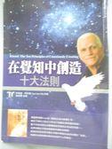 【書寶二手書T1/財經企管_OQV】在覺知中創造十大法則_黃愛淑, 思特靈