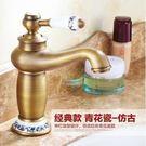 仿古水龍頭復古衛浴面盆龍頭神燈古銅單孔龍頭全銅歐式豪華 1244