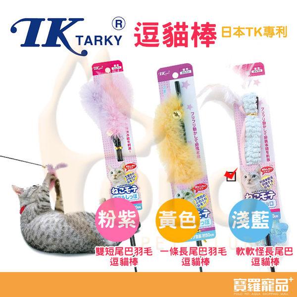 TK軟軟怪長尾巴逗貓棒(有羽毛)-淺藍【寶羅寵品】