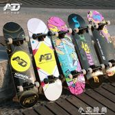 滑板 滑板初學者成人男女生青少年雙翹兒童公路四輪滑板車抖音 小艾時尚 igo