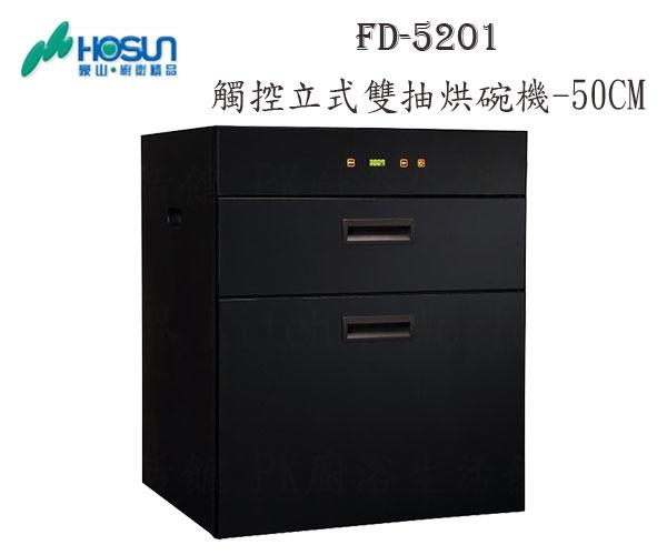 【PK廚浴生活館】高雄豪山牌 FD-5201 觸控 立式 雙抽 烘碗機 50CM 實體店面 可刷卡
