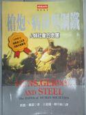 【書寶二手書T1/社會_GQV】槍炮.病菌與鋼鐵_賈德戴蒙