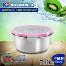 【韓國FortLock】圓型不鏽鋼保鮮盒790ml KFL-R3-2