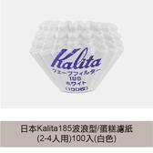 日本 【Kalita】185波浪型蛋糕濾紙 (2-4人用) 100入 (白色)