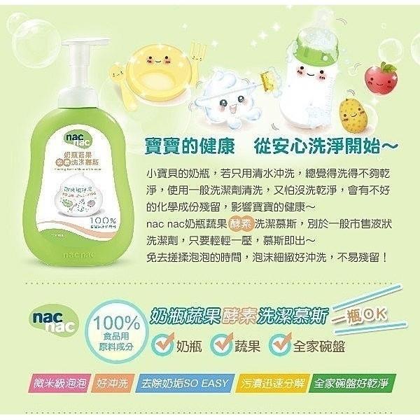 nac nac 奶瓶蔬果酵素洗潔慕斯 700ml 按壓瓶 奶瓶清潔 132035