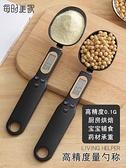 電子勺 電子秤咖啡量勺精準刻度克數廚房烘焙米粉奶粉稱重定量勺子計量勺 至簡元素