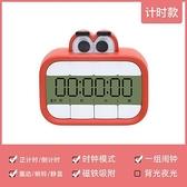 計時器 計時器時間管理提醒器靜音無聲學生考研學習做題電子定時鬧鐘兩用【快速出貨八折下殺】