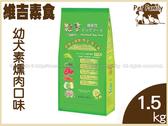 寵物家族-維吉機能性素食 幼犬素燻肉口味1.5kg