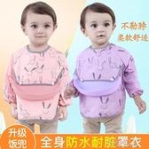 寶寶吃飯罩衣防水防臟兒童圍裙反穿衣長袖嬰兒護衣圍兜幼兒園 【快速出貨】