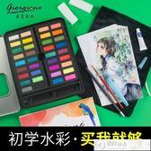 顏料  喬爾喬內水彩顏料固體畫筆套裝初學者手繪成人36色兒童畫畫顏料  居優佳品igo