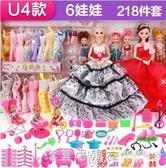 換裝依甜芭比娃娃套裝大禮盒女孩超大洋娃娃公主別墅城堡兒童玩具 漾美眉韓衣
