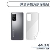 小米11 Lite 5G 爽滑手機背膜保護貼 手機背貼 保護膜 軟膜