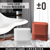 ±0 正負零陶瓷電暖器XHH Y030   美學的極致呈現 貨 一年~24H  出貨~