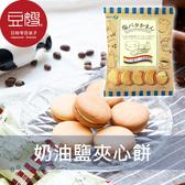 【豆嫂】日本零食 Takara 寶製奶油鹽夾心餅乾(137g)