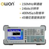 OWON 150MHz單通道信號產生器 AG4151