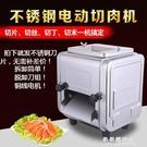 切片機 不銹鋼刀電動商用多功能切肉機絞肉機切片切絲切菜 果果輕時尚NMS