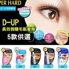 日本 D-UP EX長效假睫毛膠水 501/502/552透明/553黑色/黏著劑