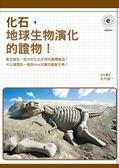 書化石,地球生物演化的證物!