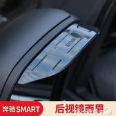 奔馳smart后視鏡雨眉 反光鏡遮雨擋 倒車鏡擋雨板fortwo外飾改裝 第一印象