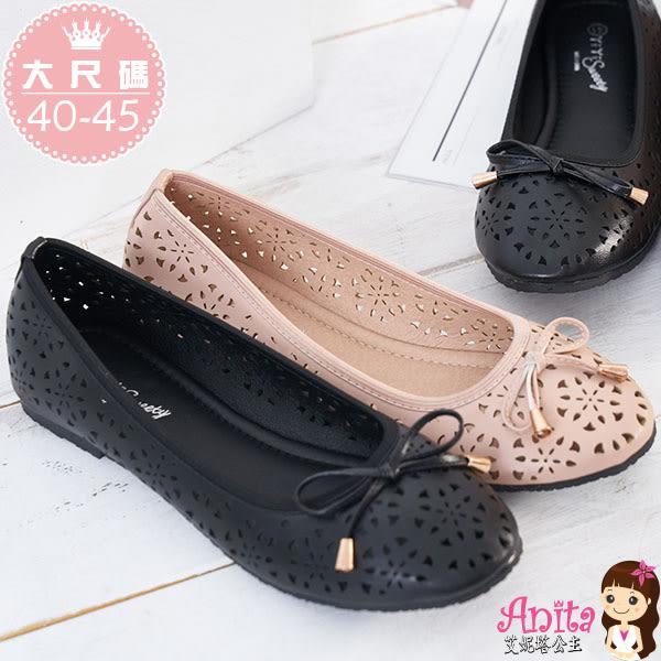 艾妮塔公主。中大尺碼女鞋。甜心花瓣鏤空平底鞋 共2色。 (D537) 40 41 42 43 44 45碼
