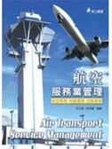 (二手書)航空服務業管理-航空票務 地勤運務 空勤服務