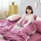 床包 / 單人【撞色系列-波波紫】含一件枕套 100%精梳棉 戀家小舖台灣製AAA101