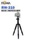 【EC數位】ROWA 樂華 RW-310 鋁合金三軸球型雲台腳架 相機 腳架 支架 摺疊 單腳架 攝影腳架
