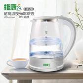 【維康】1.8公升 耐高溫玻璃電茶壺/快煮壺(LED夜光)WK2888