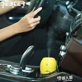 車載加濕器汽車空氣加濕器車用車載空氣凈化器香薰噴霧迷你  9號潮人館