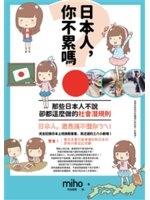 二手書博民逛書店《日本人,你不累嗎?那些日本人不說、卻都這麼做的社會潛規則》 R