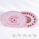 兒童乳牙紀念盒男孩女孩韓國生肖掉換牙收藏盒子牙齒收集胎毛臍帶 晴天時尚