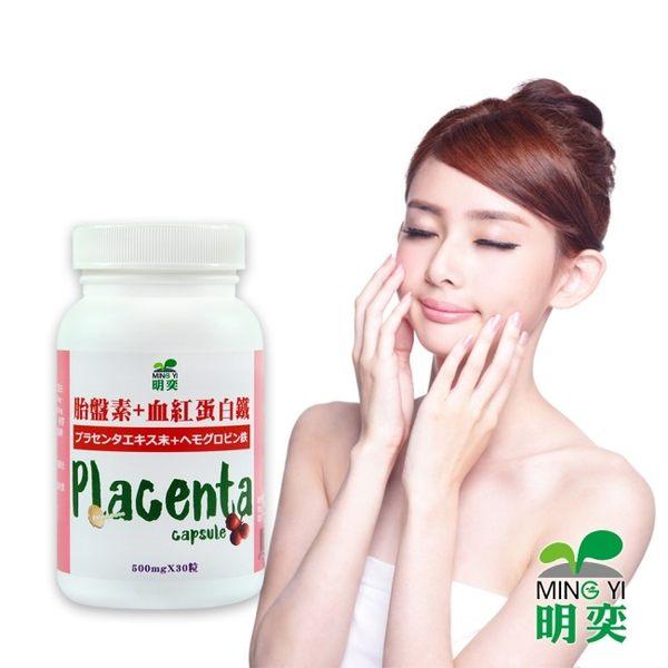 【明奕】胎盤素+血紅蛋白鐵(30粒X1罐)