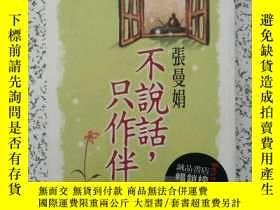二手書博民逛書店罕見不說話,只作伴26761 張曼娟 請閱圖 出版2005