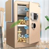 保險柜家用小型防盜床頭密碼全鋼辦公保險箱 QW8773『夢幻家居』