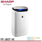 *元元家電館*SHARP 夏普 自動除菌離子空氣清淨機 FP-J80T-W