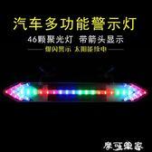 汽車太陽能爆閃燈通用裝飾燈太陽能防追尾LED燈條雙箭頭警示燈 摩可美家